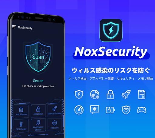 Nox Security - 無料なアンチウイルスマスター、ウイルスクリーン screenshot 1