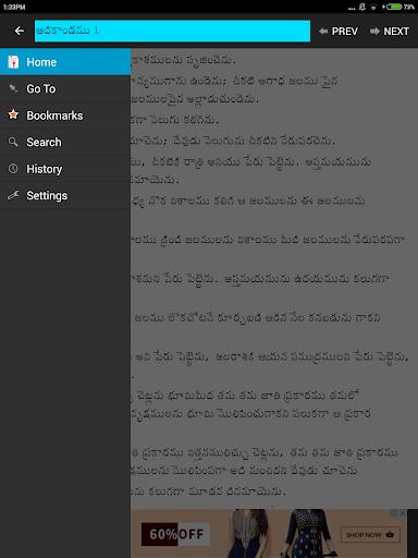 TeluguBible 10 تصوير الشاشة