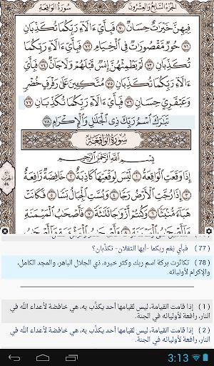 القرآن الكريم - آيات 9 تصوير الشاشة