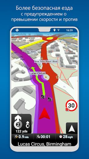 MapFactor Navigator - GPS Navigation Maps скриншот 5