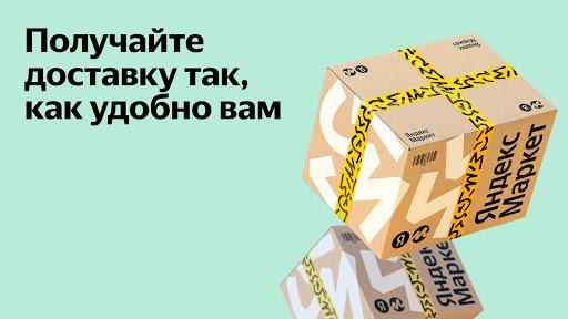 Яндекс.Маркет: здесь покупают скриншот 3