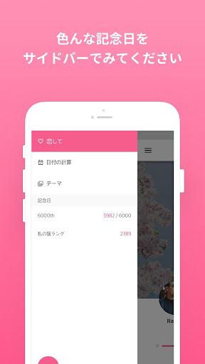 恋して Been Together (Ad) screenshot 2