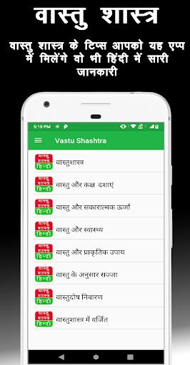Vastu Shastra Tips Hindi screenshot 4