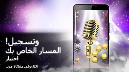 غناء صوت كاريوكي: أغنيات بلا حدود 8 تصوير الشاشة