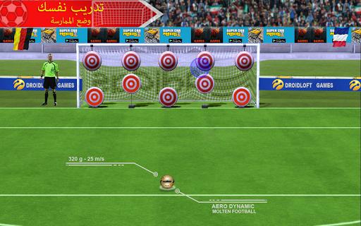 كرة قدم كرة القدم فليك كأس العالم 6 تصوير الشاشة