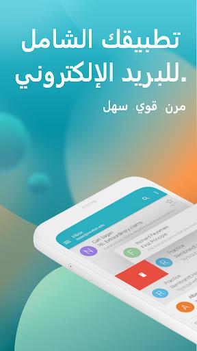 Aqua Mail - Email App 1 تصوير الشاشة