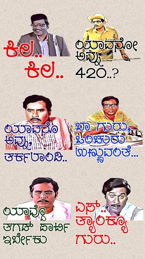 Kannada Stickers - WAStickerApps स्क्रीनशॉट 10