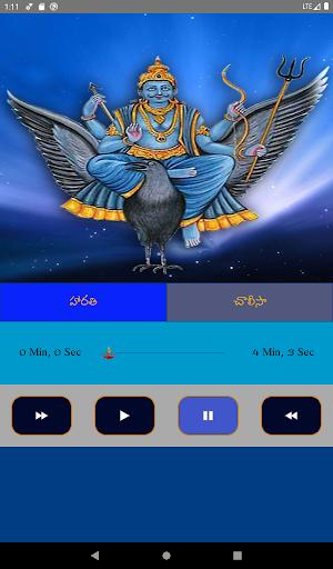 Shani Mantras in Telugu 7 تصوير الشاشة