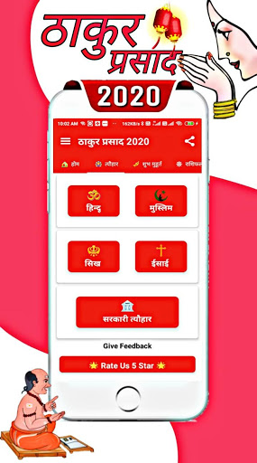 Thakur Prasad Calendar 2020 : Hindi Panchang 2020 screenshot 3