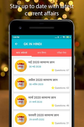 Gk in hindi & GK Tricks (IBPS, RRB, SSC SGL) screenshot 2