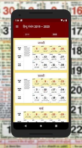 Hindu Calendar - Panchang 2021 screenshot 5