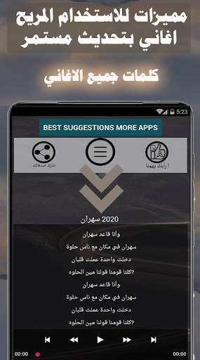 بالكلمات جلسات طرب حمود السمه بدون نت طرب عود screenshot 2