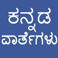 Daily Kannada News on 9Apps
