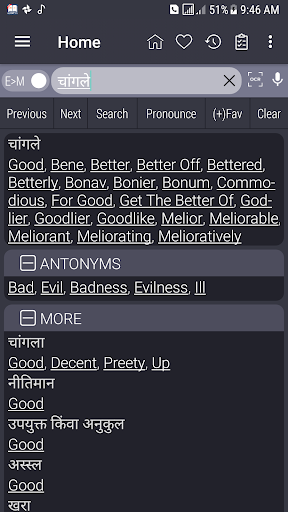 English Marathi Dictionary screenshot 2