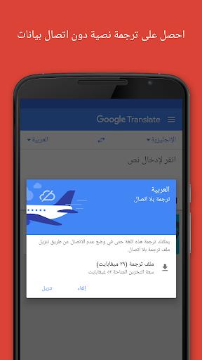 ترجمة Google 3 تصوير الشاشة