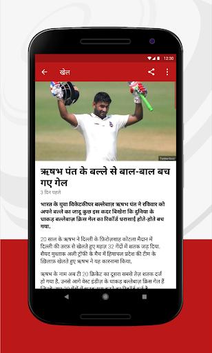 BBC News Hindi - Latest and Breaking News App 3 تصوير الشاشة