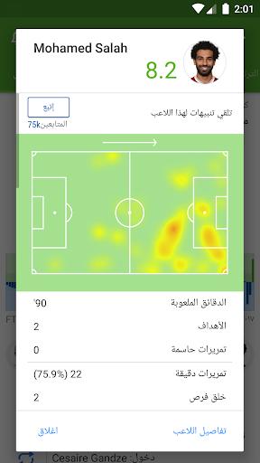 SofaScore - نتائج المباريات 4 تصوير الشاشة
