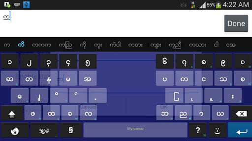 Bagan - Myanmar Keyboard 9 تصوير الشاشة