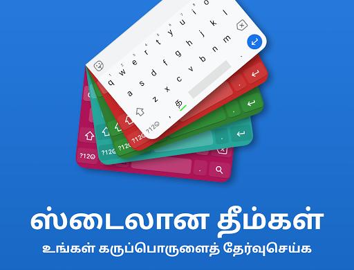 Tamil Keyboard 5 تصوير الشاشة