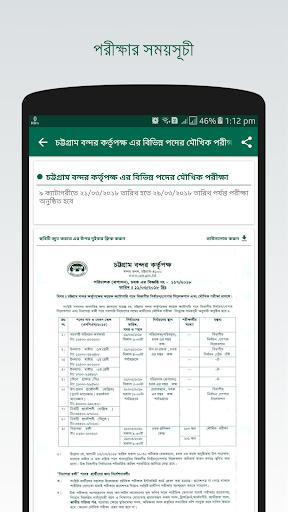 BD All Govt & Bank Jobs App screenshot 15