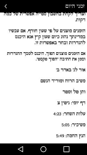 Tfilon - A free smart Siddur screenshot 5