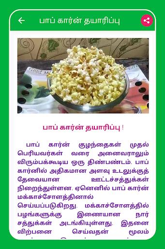 Self-Employment Ideas Tamil Business Ideas Tamil screenshot 20
