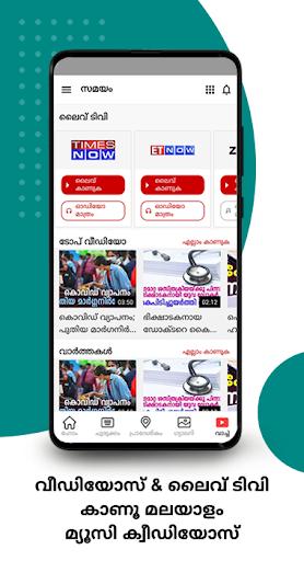 Malayalam News Samayam - Live TV - Daily Newspaper 5 تصوير الشاشة