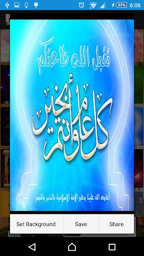 عيد الفطر 5 تصوير الشاشة