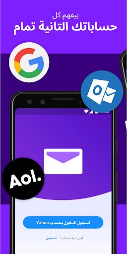 تنظيم وتخصيص صندوق الوارد في البريد :Yahoo Mail 6 تصوير الشاشة