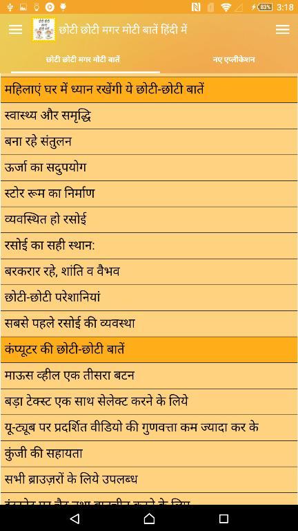 छोटी मगर मोटी बातें हिंदी में screenshot 14