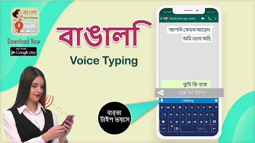 Bangla Voice Keyboard - Bangladesh Keyboard 2019 screenshot 1