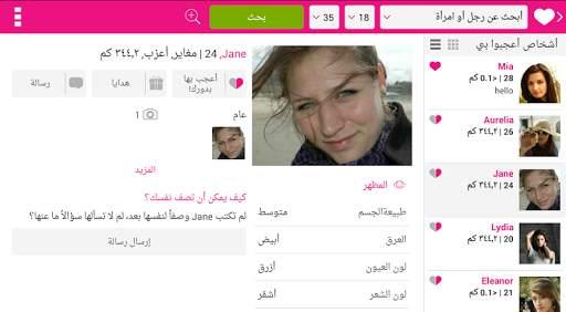 Date-me: زواج، تعارف، دردشة screenshot 7