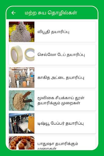 Self-Employment Ideas Tamil Business Ideas Tamil screenshot 19