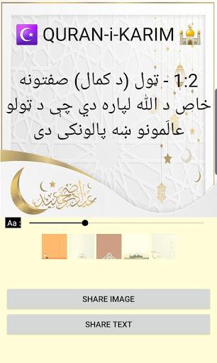 Pushto Quran Audio screenshot 1