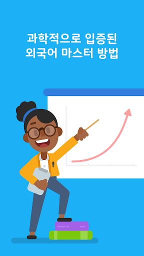 듀오링고(Duolingo): 무료 영어 학습 screenshot 1