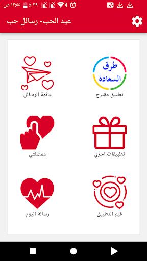 رسائل حب - مسجات حب واتس اب - رسائل حب وغرام 5 تصوير الشاشة