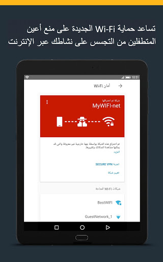 Norton Mobile Security and Antivirus 11 تصوير الشاشة
