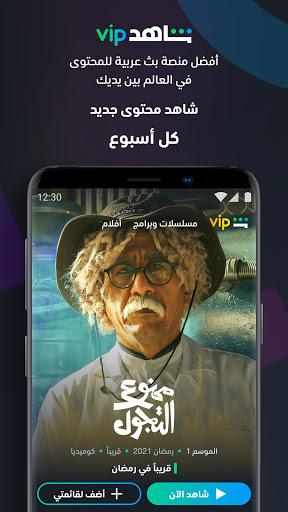 ﺷﺎﻫﺪ - Shahid screenshot 3