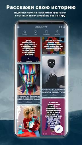 Anonym Network 1 تصوير الشاشة