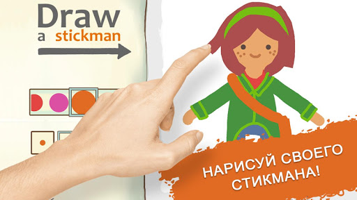 Draw a Stickman: EPIC 2 скриншот 2