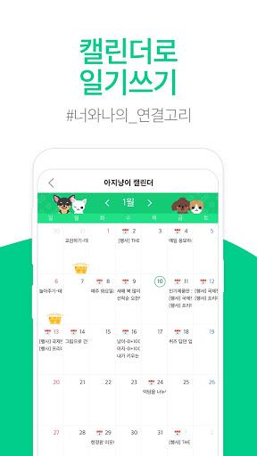 아지냥이 - 대한민국 1등 반려동물 앱 screenshot 5