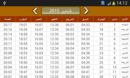 Adan Maroc: آذان المغرب 7 تصوير الشاشة