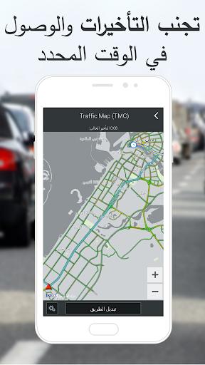 تطبيق CoPilot GPS للملاحة ومعرفة حركة المرور 5 تصوير الشاشة
