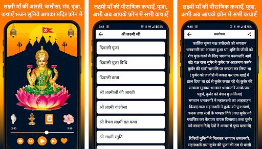 All God Aarti Sangrah Hindi Pauranik Katha Mantra screenshot 2