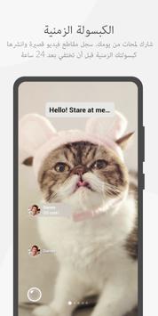 WeChat 4 تصوير الشاشة
