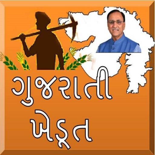 Gujarati Khedut (ગુજરાતી ખેડૂત) icon