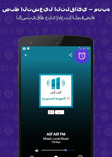 راديو FM 8 تصوير الشاشة