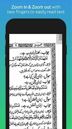 Taleem ul Islam in Urdu screenshot 4