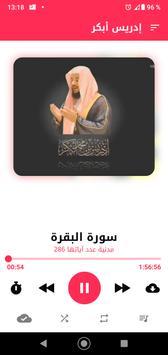 القرآن الكريم صوت الشيخ إدريس أبكر تلاوات خاشعة 3 تصوير الشاشة