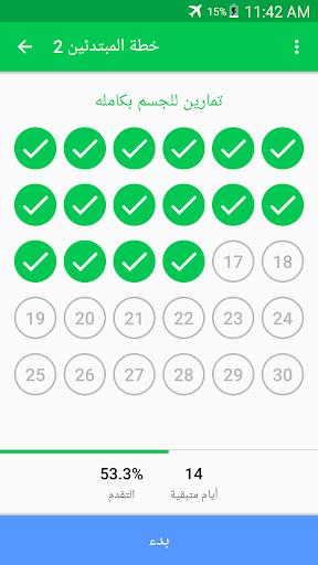 تحدي اللياقة في 30 يوماً 3 تصوير الشاشة